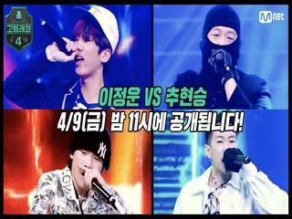 [#고등래퍼4/8회 선공개] 이정운 VS 추현승