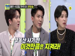 [미공개 영상] '부동산 사기 전 이것만큼은 꼭 지켜라!' 부동산 전문가 박종복이 전하는 꿀팁!