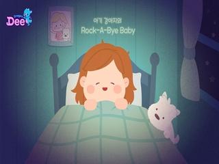 아기 강아지의 Rock-A-Bye Baby