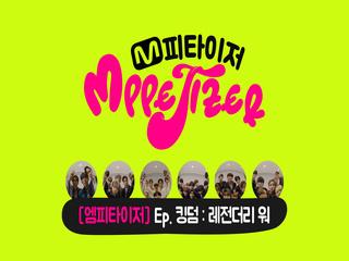 [엠피타이저] Ep. 킹덤  레전더리 워ㅣ기습 7문 7답! (feat.제작발표회 비하인드)