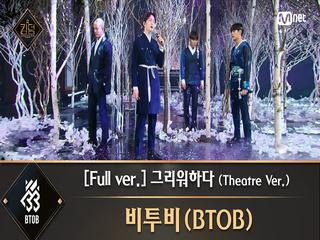 [풀버전] ♬ 그리워하다 (Theatre Ver.) - 비투비(BTOB)
