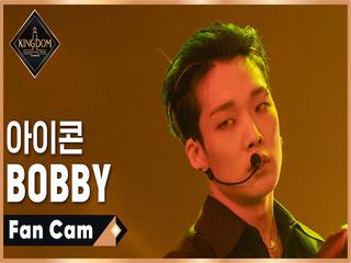 [직캠] 아이콘 BOBBY - ♬ 사랑을 했다+죽겠다 KINGDOM ver. @1차 경연