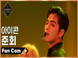 [직캠] 아이콘 준회 - ♬ 사랑을 했다+죽겠다 KINGDOM ver. @1차 경연
