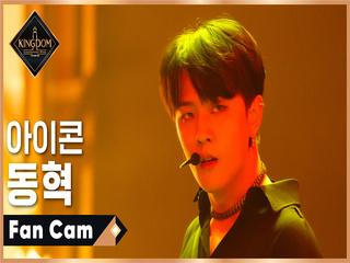 [직캠] 아이콘 동혁 - ♬ 사랑을 했다+죽겠다 KINGDOM ver. @1차 경연
