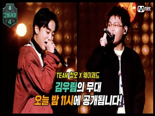 [#고등래퍼4/8회 선공개] '김우림' 세미파이널 무대