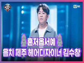 [11회] 립싱크 장인♨ 음치 제주도 가위손 김수창 - 그녀의 연인에게