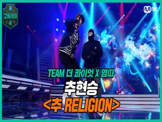 [8회] 디보 형 사랑해요!♬ 추현승 〈추 RELIGION (Feat. 염따)〉