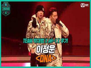 [8회] 멋을 타고난 내 모습과 음악에 대한 자신감♬ 이정운 〈DNA (Feat. 박재범)〉