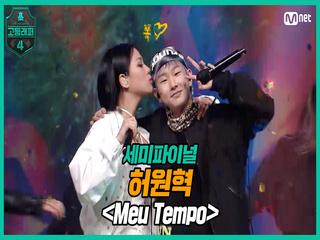 [8회] 허원혁 - Meu Tempo (Feat. BIBI & 사이먼 도미닉) @ 세미파이널