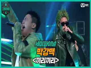 [8회] 박강백 - 끼리끼리 (Feat. 제네더질라) @ 세미파이널