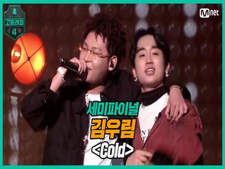 [8회] 김우림 - Cold (Feat. 수퍼비) @ 세미파이널