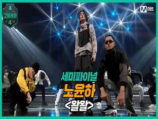 [8회] 노윤하 - 왈왈 (Feat. Blase, 쿠기 & 사이먼 도미닉) @ 세미파이널