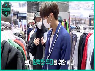 [8회] 중간 점검 타임! 쇼핑으로 채워지는 더 콰이엇 & 염따 팀의 섬세한 멘토링♪ #유료광고포함