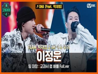 [8회/풀버전] DNA (Feat. 박재범) - 이정운 @팀 대항   교과서 랩 배틀 full ver.