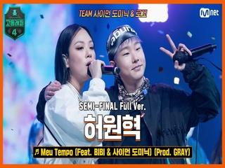 [8회/풀버전] Meu Tempo (Feat. BIBI & 사이먼 도미닉) (Prod. GRAY) - 허원혁 @세미파이널 full ver.