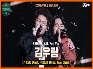 [8회/풀버전] Cold (Feat. 수퍼비) (Prod. Way Ched) - 김우림 @세미파이널 full ver.
