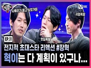 [너목보8] 전지적 초대스타 리액션 EP.11 #장혁
