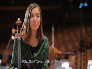 [희망의 목소리 (Voice Of Hope)] 'Camille Thomas' EPK 영상