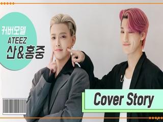 [TMI NEWS] 커버 스토리 <산&홍중>