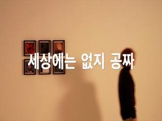내가 그걸 모를까 (Feat. JUSTHIS)