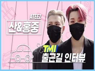 [TMI NEWS] 출근길 TMI 인터뷰|산&홍중편