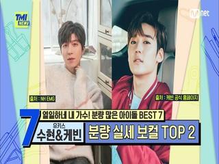[62회] 중독성 甲' 마라맛 명곡들의 보컬 실세를 담당한 유키스 수현&케빈