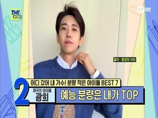 [62회] '예능 치트키' 광희, 분량은 아쉬워도 찐 멤버 사랑 보여준 긍정의 아이콘