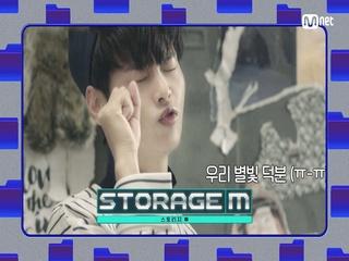 'STORAGE M' 명곡 이즈 백! 리메이크송