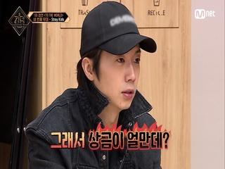 [3회] '상금 얼마니?' 유쾌하면서도 진지하게 노하우를 전수하는 2PM 우영!
