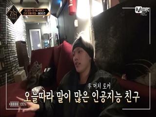 [3회] -에이티즈 홍중이의 '투 머치 토커(TMT)' 친구를 소개 합니다-