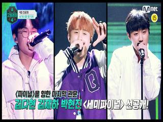 [#고등래퍼4/9회 선공개] 김다현 & 김재하 & 박현진 '세미파이널' 선공개