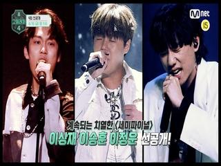 [#고등래퍼4/9회 선공개] 이상재 & 이승훈 & 이정운 '세미파이널' 선공개