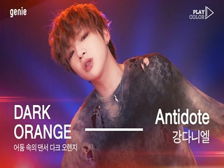 [PLAY COLOR] 강다니엘 (KANGDANIEL) - Antidote