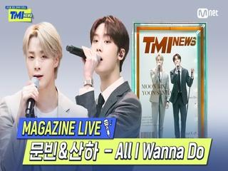 [TMI NEWS] MAGAZINE LIVE 문빈&산하 (MOONBIN&SANHA) - All I Wanna Do