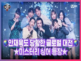 [12회] 시즌8 대미를 장식할 글로벌 미스터리 싱어 비주얼 공개★