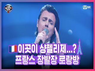 [12회] 봄바람 보이스♪ 프랑스 장발장 로랑방 -Comme Un Homme