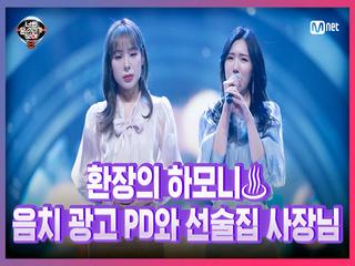 [12회] 음치 광고PD와 선술집 사장님 정혜선&김도연 -이별이 오지 못하게