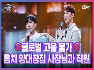 [12회] 음치 양대창집 사장님과 직원 김근수&레반쯔엉 - 그대라는 사치