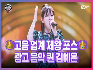 [12회] 말을 잃게 하는 고음↗ 광고 음악 퀸 김예은 -Speechless
