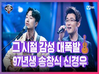 [12회] 모두가 감탄 숭늉 보이스♪ 97년생 송창식 신경우&안재욱 - 친구