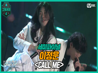 [9회] 이정운 - CALL ME (Feat. sogumm) @ 세미파이널