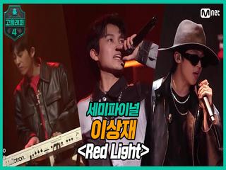 [9회] 이상재 - Red Light (Feat. BIG Naughty) @ 세미파이널