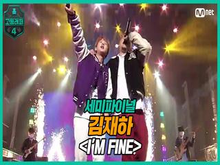 [9회] 김재하 - I'M FINE (Feat. 염따) @ 세미파이널