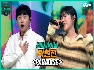 [9회] 박현진 - PARADISE (Feat. meenoi) @ 세미파이널