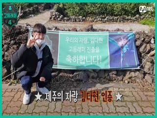 [9회] '가정방문 왔어요~♪' 제주보이 김다현 집으로 급습한 pH-1 & 우기