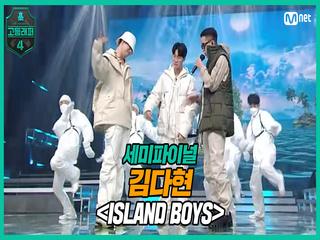 [9회] 김다현 - ISLAND BOYS (Feat. sokodomo, pH-1) @ 세미파이널