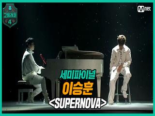 [9회] 이승훈 - SUPERNOVA (Feat. CHANGMO, 지소울 & DUT2) @ 세미파이널