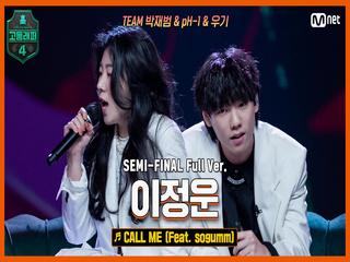 [9회/풀버전] CALL ME (Feat. sogumm) - 이정운 @세미파이널 full ver.