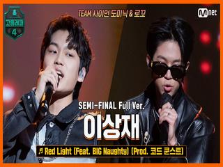 [9회/풀버전] Red Light (Feat. BIG Naughty) (Prod. 코드 쿤스트) - 이상재 @세미파이널 full ver.