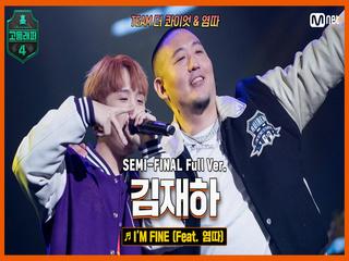 [9회/풀버전] I'M FINE (Feat. 염따) - 김재하 @세미파이널 full ver.